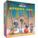 兔子帕西一家的奇妙故事(全20册)