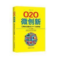 正版微创新引爆商业重构的18个关键策略跨界战争o2o营销书籍跨界与融合经济管理书籍社群营销实战技巧大全电商经济书籍