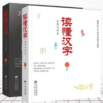 读懂汉字 全2册 人类与生活 自然与社会 两册 解析汉字的来源与演变 读懂汉字的前世与今生 语言文字 中国古诗词 社会科学说文解字