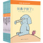 小猪小象系列套装(全5册,童立方出品)