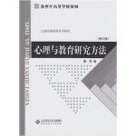心理与教育研究方法(修订版)