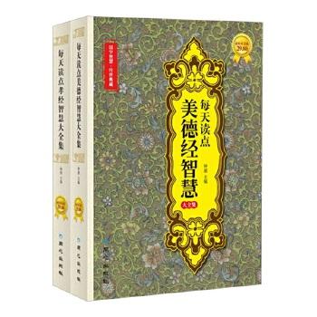 每天读点传统文化智慧2册套装