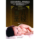 育儿圣经(超值白金版) (中国的西尔斯,育儿书里的诺贝尔,激发育儿正能量)