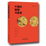 中国的婚姻与家庭