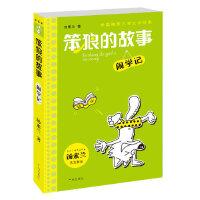 《笨狼的故事・闹学记》-幽默文学系列