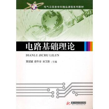 《电路基础理论(黄冠斌)》(黄冠斌)【简介