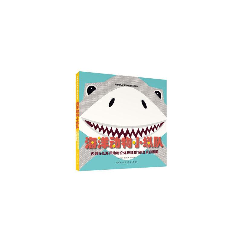 英国幼儿认知3d全景折纸绘本:海洋动物小纵队 [英] 马德琳·罗杰斯 97