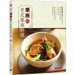 """《栗原的日式家庭料理》:""""烹饪书界的奥斯卡""""得奖 者日本家喻户晓的料理专家、全能煮妇栗原晴美 带来原汁原味日式家常菜,步骤清晰、明了易做,成为日式料理的高手从这里开始。"""