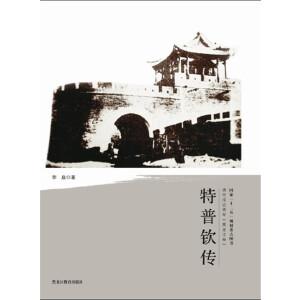 清代戍边将军――特普钦传