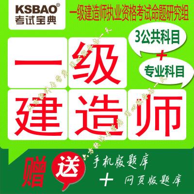【Ksbao考试宝典电脑软件】2017年全国一级