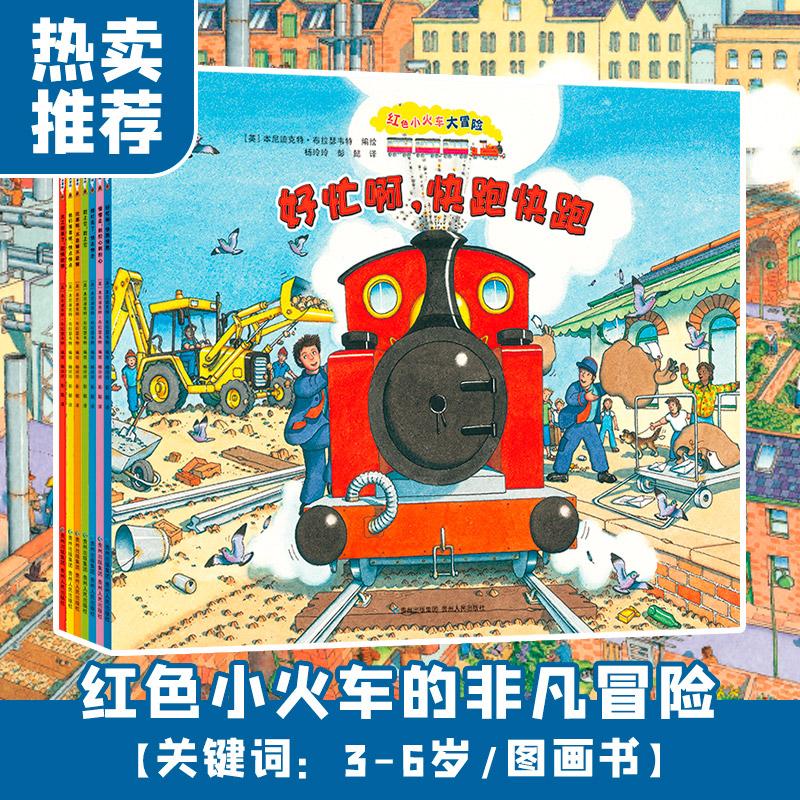 《小红火车大冒险》系列