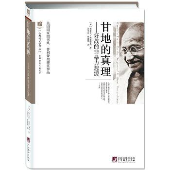 甘地的真理——美国国家图书奖·普利策奖获奖作品