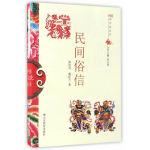 中国俗文化丛书・民间俗信