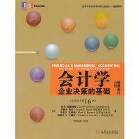 会计学:企业决策的基础(管理会计分册)(英文版第16版)