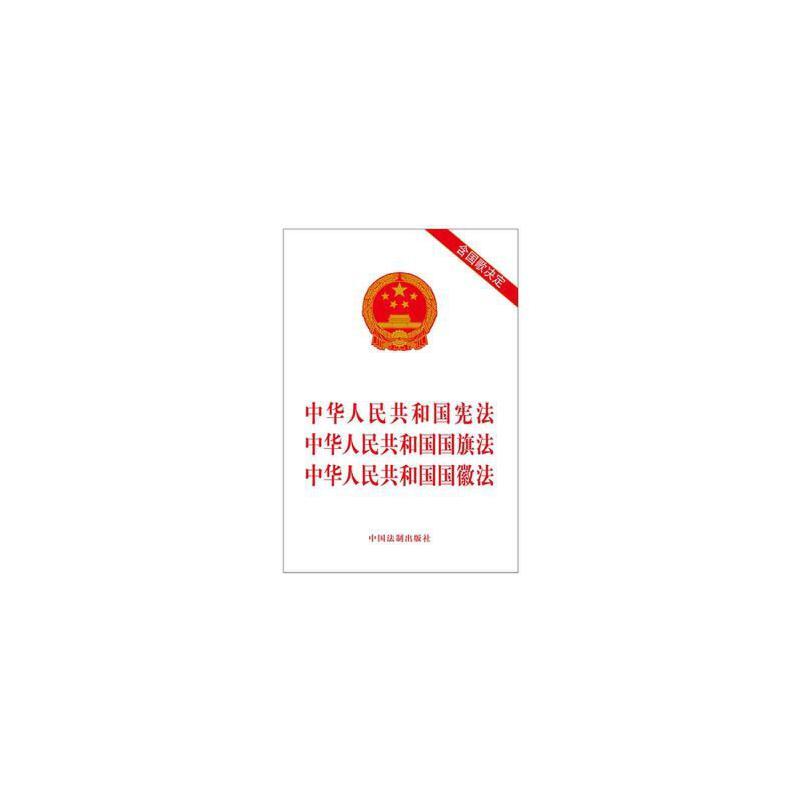 宪法标志简笔画