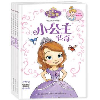 小公主苏菲亚故事书 纯美绘本系列全套4册 精装公主假日 迪士尼经典