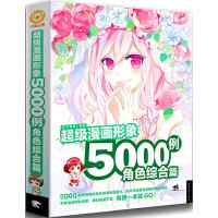 超级漫画5000例-角色综合篇