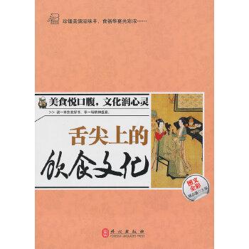 """舌尖上的饮食文化(""""味觉中国""""系列之一,四色全彩,近两百幅精美图片,全面系统展示中国饮食文化全景)"""