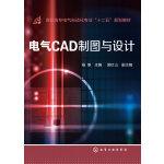 电气CAD制图与设计(杨筝)