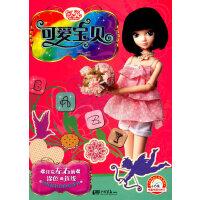 小白兔幼儿精品系列 可儿娃娃涂色连线书.可爱宝贝