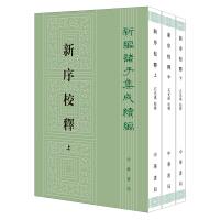 新编诸子集成续编:新序校释(全3册)