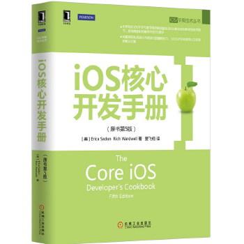 iOS核心开发手册
