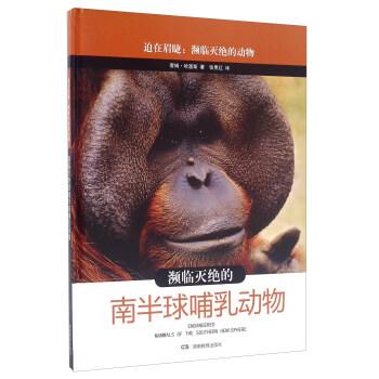 濒临灭绝的南半球浦乳动物 [英] 蒂姆·哈里斯;张贵红 9787553911717