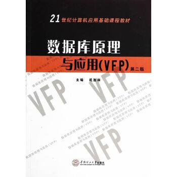 数据库原理与应用(VFP)