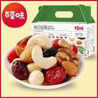 【百草味-籽说心语C1560g】坚果礼盒 休闲零食大礼包  8袋装