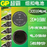 超霸霸 纽扣电池 CR2016 锂电池圆形电池 扣式 5粒3V电脑主板电池 手表电池