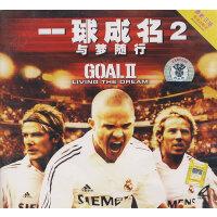 一球成名2与梦随行(VCD)