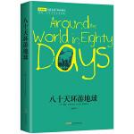 八十天环游地球 名家名译 新课标必读 余秋雨 梅子涵鼎力推荐