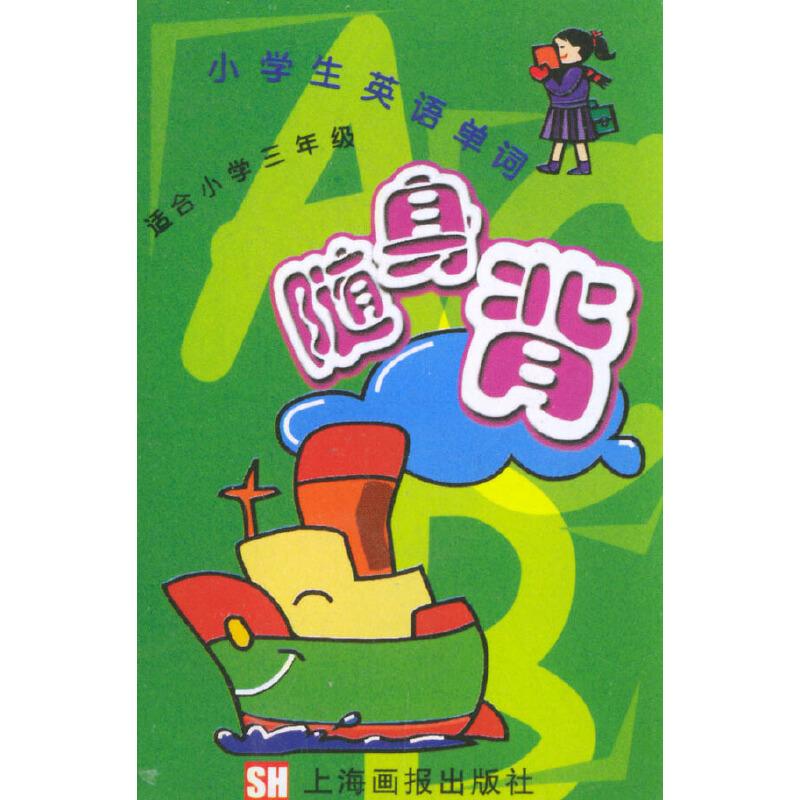 《小学生英语单词随身背(适合小学3年级)》(上海画报