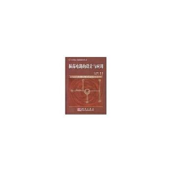振荡电路的设计与应用//实用电子电路设计丛书 [日]稻叶 科学出版社