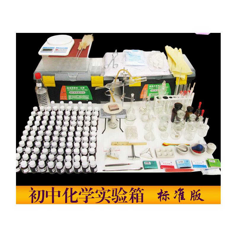 中学化学实验箱 化学教学用品/实验器材 初中化学 标准版