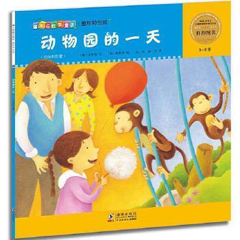爆米花数学童话·动物园的一天