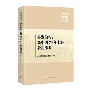奋发前行:新中国70年上海公用事业