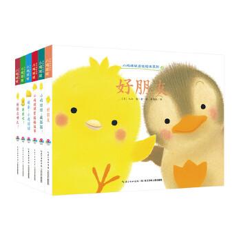"""小鸡球球成长系列图画书(全六册)极具镜头感的立体故事画面,通过""""藏与找""""的游戏,让宝宝充满期待,调动感官去探索,和小鸡球球一起感受成长的立体阅读。(海豚传媒出品)"""