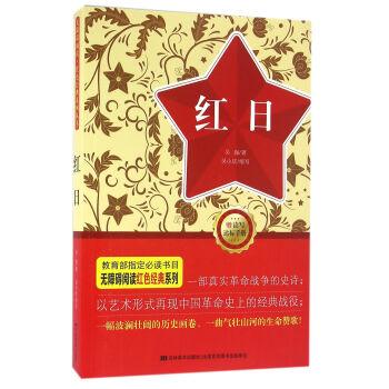 红日/无障碍阅读红色经典系列