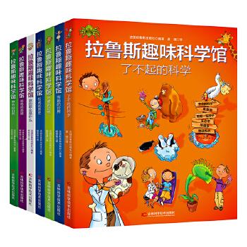 拉鲁斯趣味科学馆 全套7册七拉鲁斯趣味科学馆-有趣的世界 6-7-8-10-12岁幼少儿童一二三年级