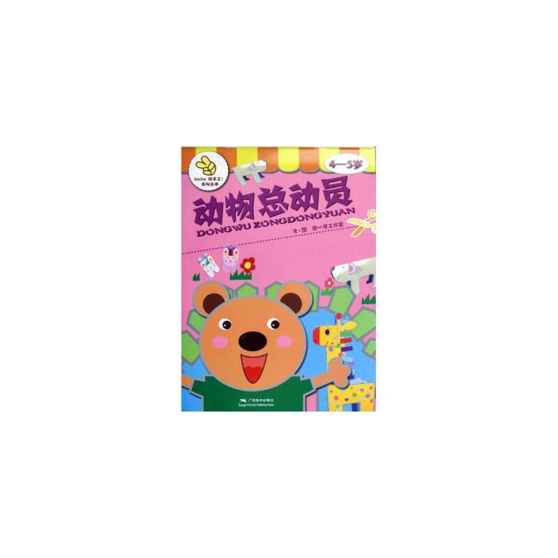 《动物总动员(4-5岁)/kacha做手工系列丛书》郭一可