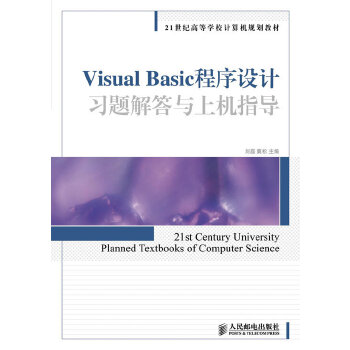 Visual Basic程序设计习题解答与上机指导