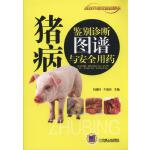 猪病鉴别诊断图谱与安全用药