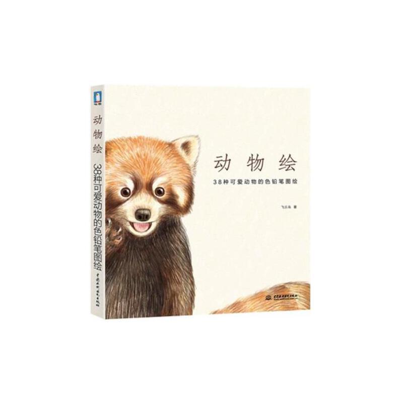 动物绘38种可爱动物的色铅笔图绘飞乐鸟著色铅笔绘画书籍手绘书动物