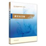 跨文化交际(汉语国际教育硕士系列教材)