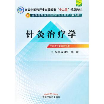 """针灸治疗学---全国中医药行业高等教育""""十二五""""规划教材(第九版)"""