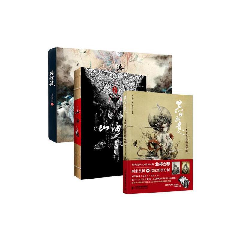 黑白插画创意设计 古风插画集 中国风神话创意动漫画册手绘书籍