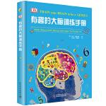有趣的大脑训练手册(精装)