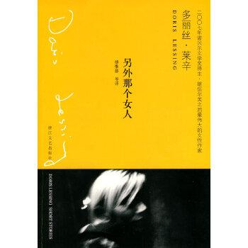 另外那个女人(2007年诺贝尔文学奖获得者多丽丝·莱辛作品)