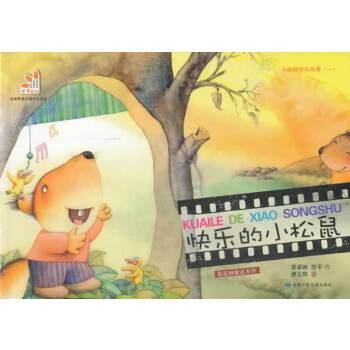 《小动物快乐故事(一)——快乐的小松鼠》